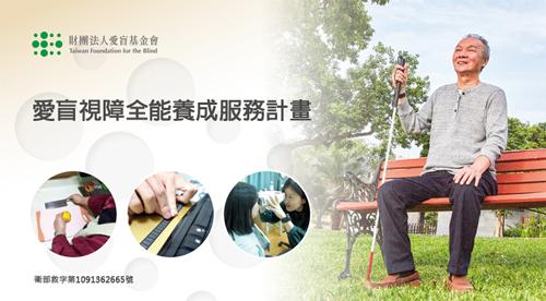 愛盲視障全能養成服務計畫圖片