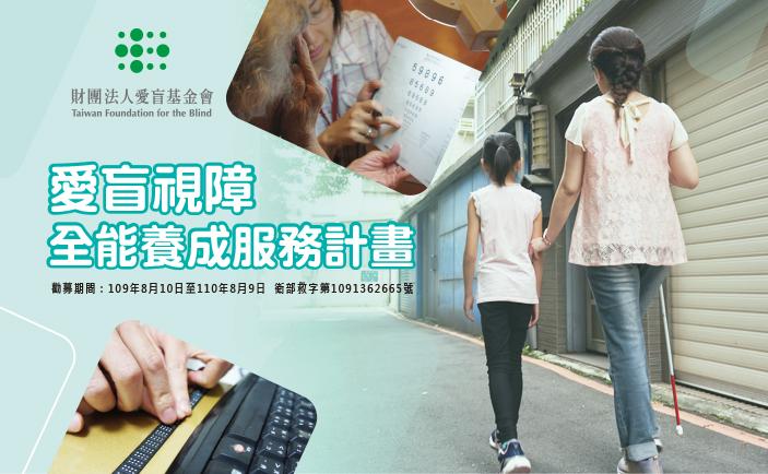 愛盲視障全能養成服務計畫9月版