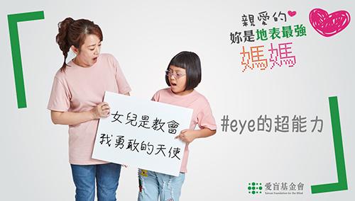 愛盲服務視障媽媽佳臻姐與龍鳳胎兒女