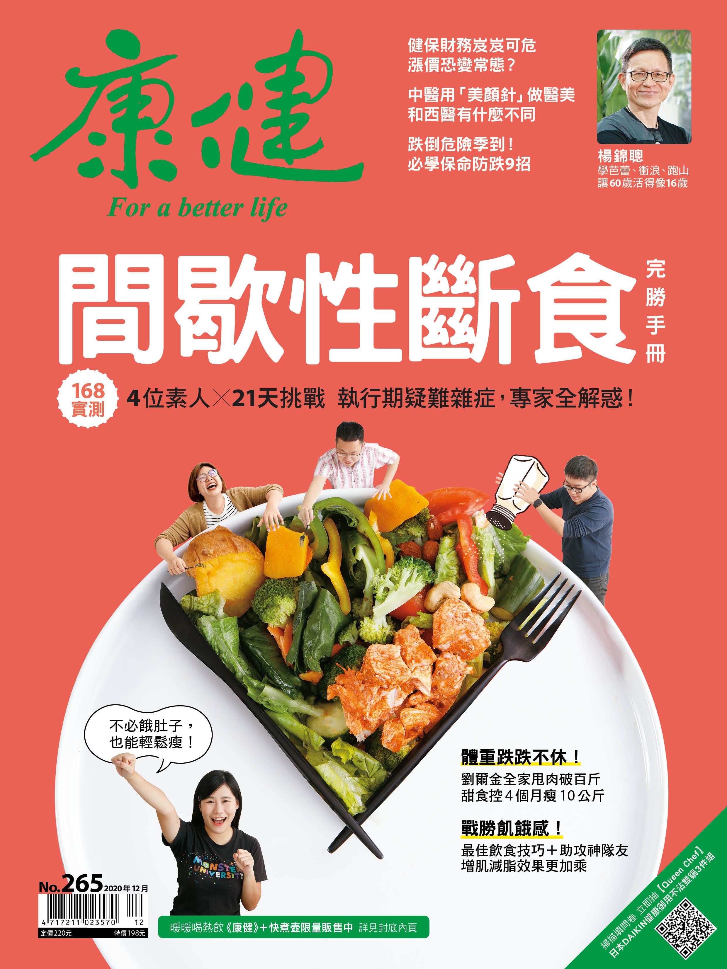 《康健雜誌》 10期(月刊)