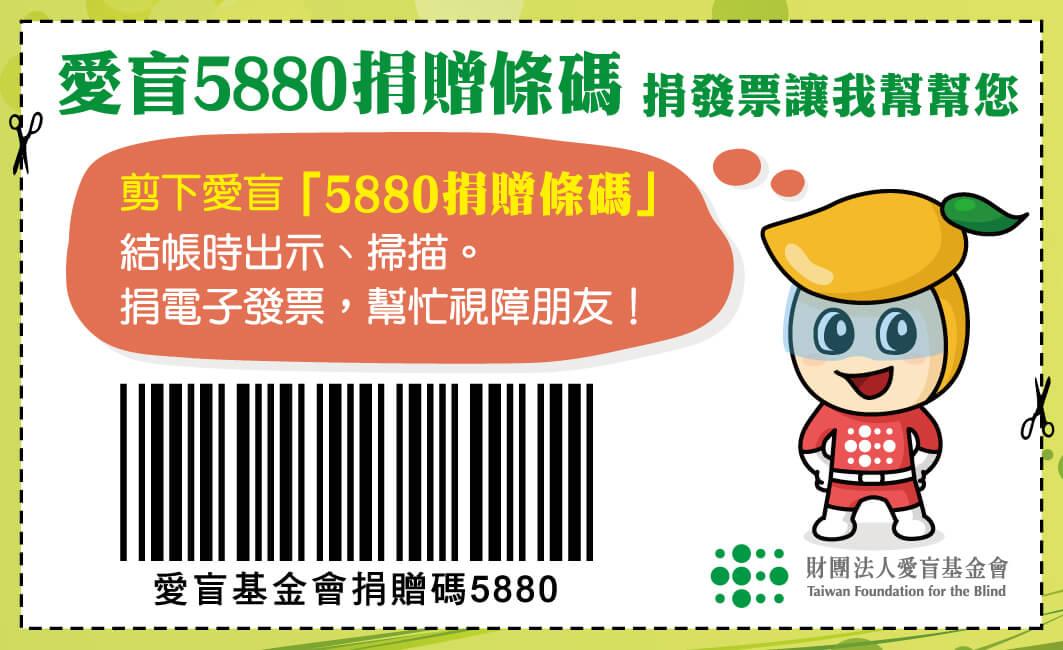 剪下愛盲「5880捐贈條碼」,結帳時出示、掃描。捐電子發票,幫忙視障朋友。
