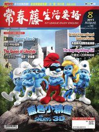 常春藤生活英語雜誌