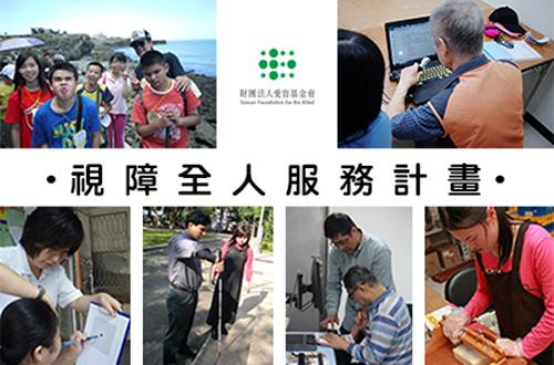 106年愛盲「視障全人服務計畫」勸募專案