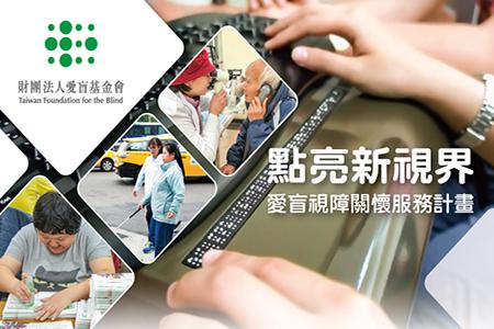 點亮新視界,愛盲視障關懷服務計畫圖片