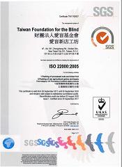 新店工坊-ISO22000證書