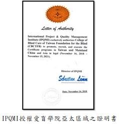 IPQMI授權愛盲學院亞太區域之證明書