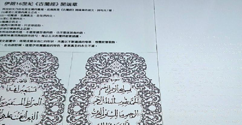四海名物:國立故宮博物院新入藏亞洲文物精選