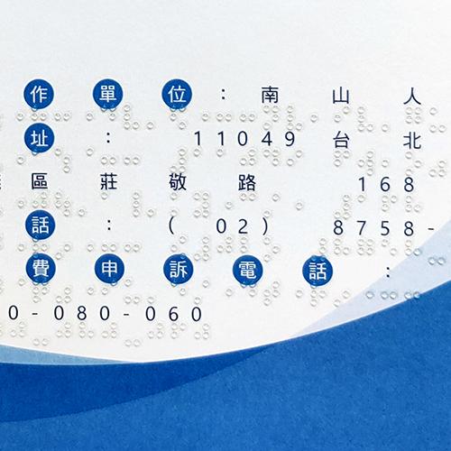 南山人壽_雙視點字說明卡