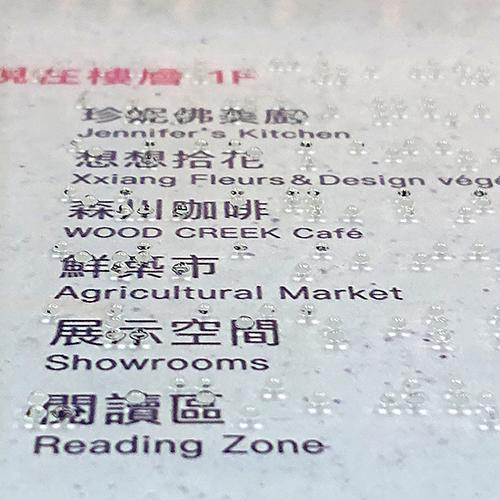 上洋產業_新竹身障大樓_雙視標示板