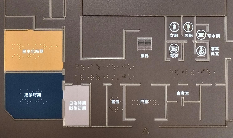 國史館_雙視樓層地圖導覽板1F