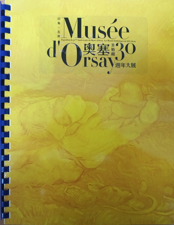 奧塞美術館30週年大展手冊封面