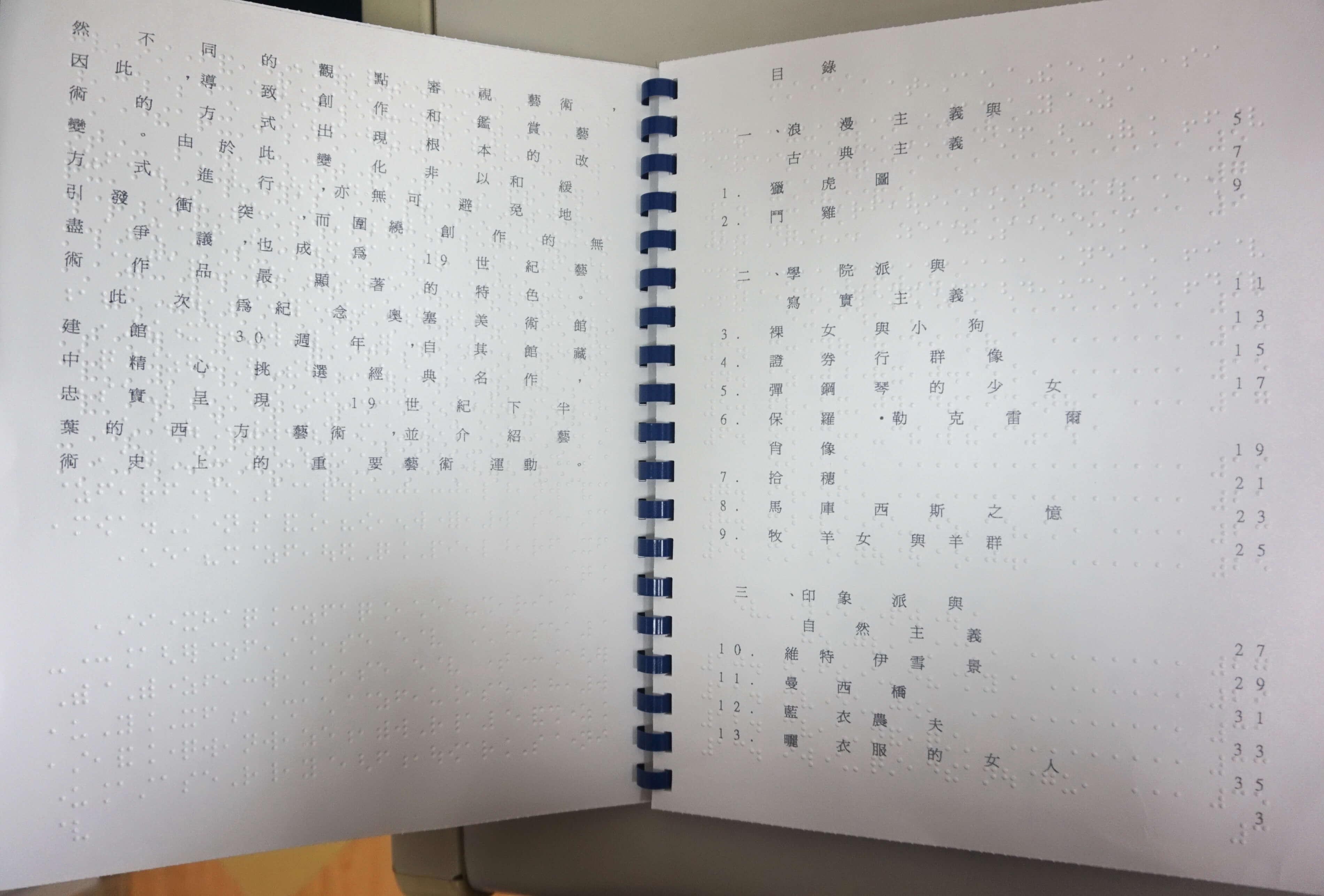 奧塞美術館30週年大展手冊內頁