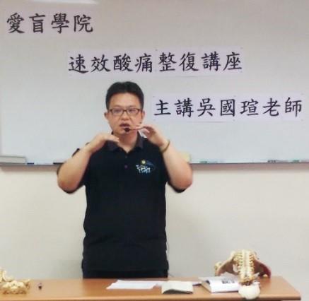 吳國瑄老師照片